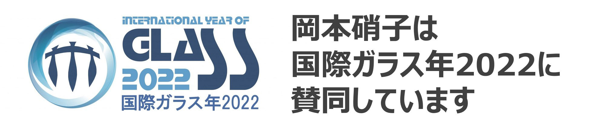 International year of glass 2022 岡本硝子は国際ガラス年2022に賛同しています