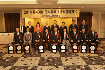 日刊工業新聞社 Business Line 「第43回 日本産業技術大賞」、授賞案件決定