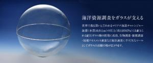 海洋資源調査をガラスが支える