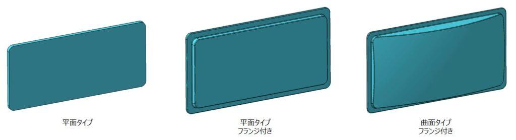 LiDAR用カバーガラス3種イラスト(平面・フランジ付き・曲面)